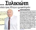 Comunidad LGTB de Chipre indignada con declaraciones homófobas de diputado Chipriota